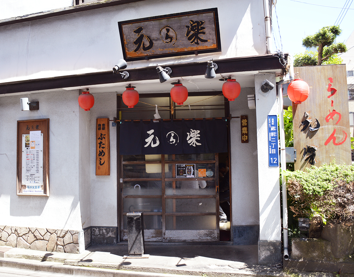 Udon Japanese restaurant frontage Double-Barrelled Travel