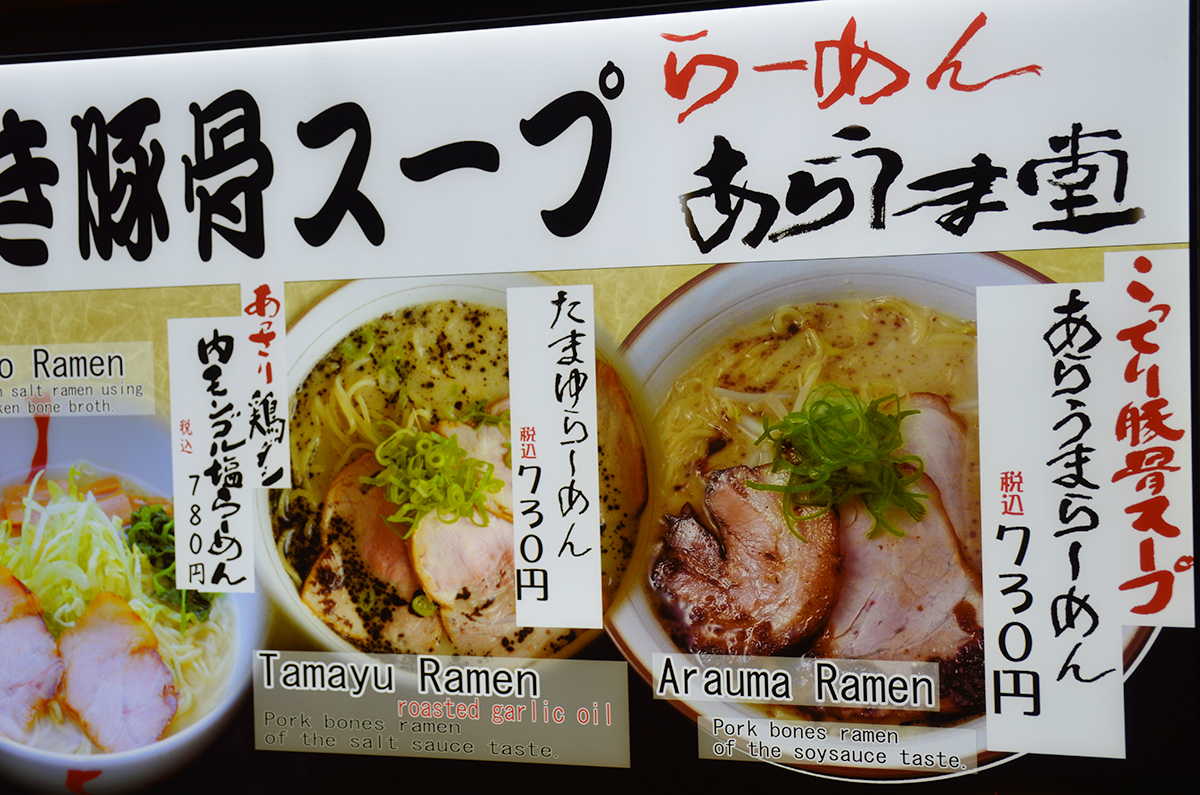 Udon Japanese restaurant menu Double-Barrelled Travel